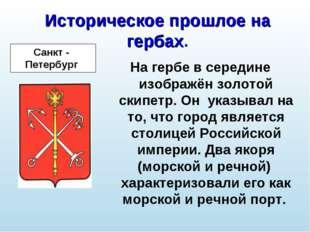 Историческое прошлое на гербах. На гербе в середине изображён золотой скипетр