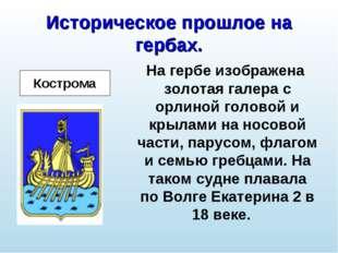 Историческое прошлое на гербах. На гербе изображена золотая галера с орлиной
