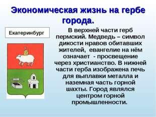 Экономическая жизнь на гербе города. В верхней части герб пермский. Медведь –