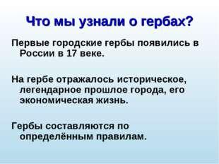Что мы узнали о гербах? Первые городские гербы появились в России в 17 веке.