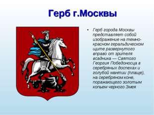 Герб г.Москвы Герб города Москвы представляет собой изображение на темно-крас