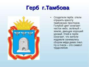 Герб г.Тамбова Создатели герба отели отразить красоту тамбовских просторов. Г