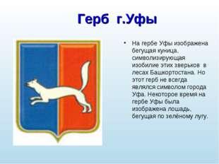 Герб г.Уфы На гербе Уфы изображена бегущая куница, символизирующая изобилие э