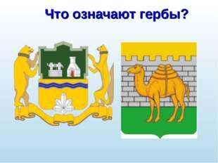 Что означают гербы?