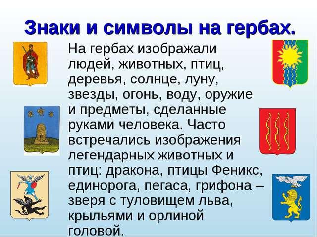 Знаки и символы на гербах. На гербах изображали людей, животных, птиц, деревь...