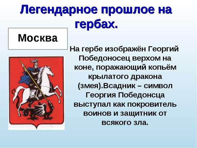 Легендарное прошлое на гербах. На гербе изображён Георгий Победоносец верхом...