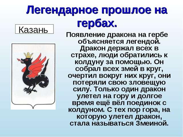 Появление дракона на гербе объясняется легендой. Дракон держал всех в страхе...