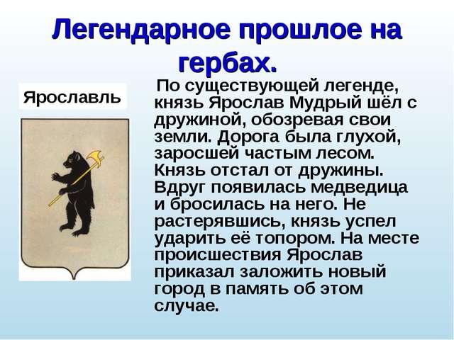 Легендарное прошлое на гербах. По существующей легенде, князь Ярослав Мудрый...