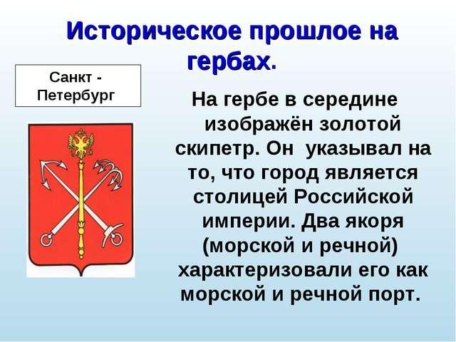 Историческое прошлое на гербах. На гербе в середине изображён золотой скипетр...
