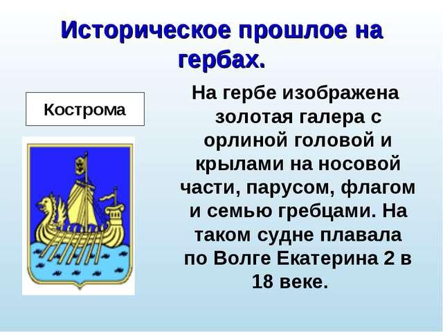 Историческое прошлое на гербах. На гербе изображена золотая галера с орлиной...