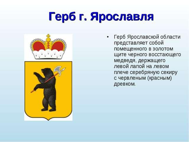 Герб г. Ярославля Герб Ярославской области представляет собой помещенного в з...