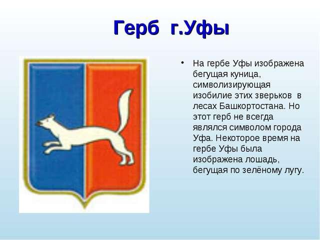 Герб г.Уфы На гербе Уфы изображена бегущая куница, символизирующая изобилие э...