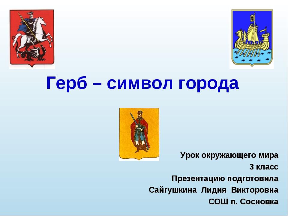 Герб – символ города Урок окружающего мира 3 класс Презентацию подготовила Са...