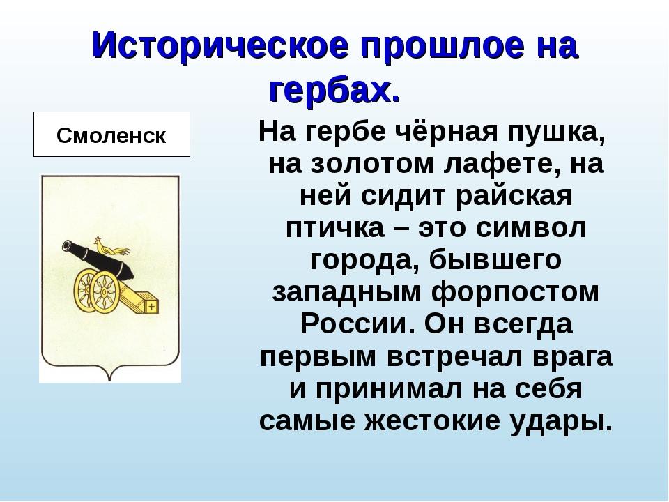 Историческое прошлое на гербах. На гербе чёрная пушка, на золотом лафете, на...
