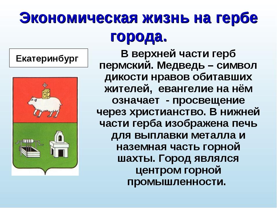 Экономическая жизнь на гербе города. В верхней части герб пермский. Медведь –...