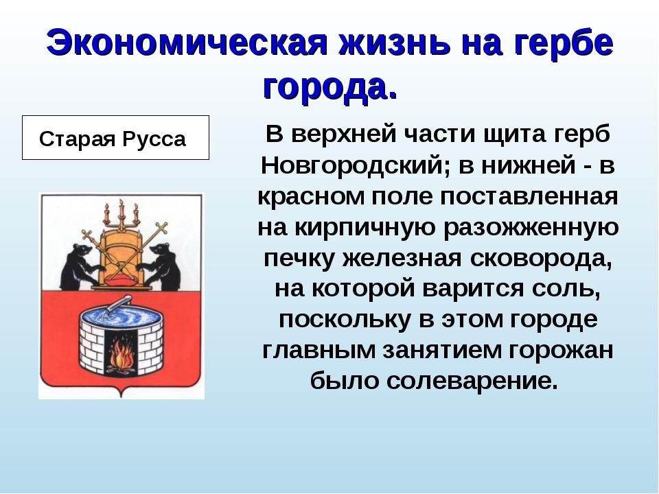 Экономическая жизнь на гербе города. В верхней части щита герб Новгородский;...
