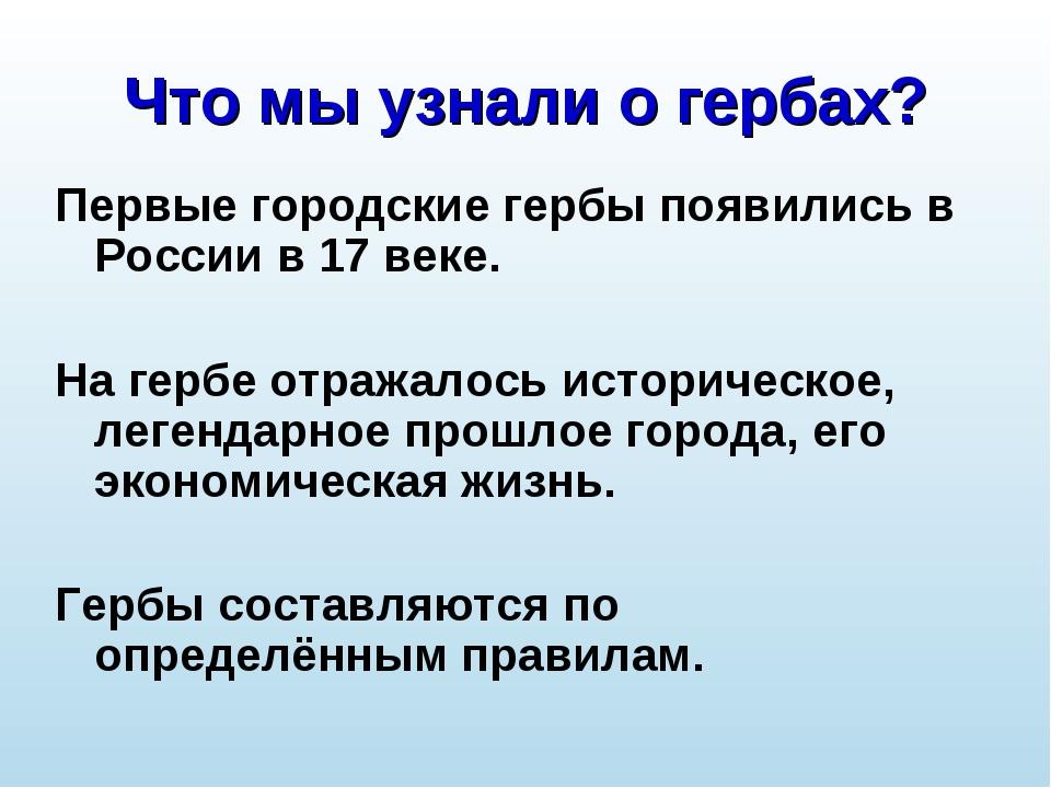Что мы узнали о гербах? Первые городские гербы появились в России в 17 веке....