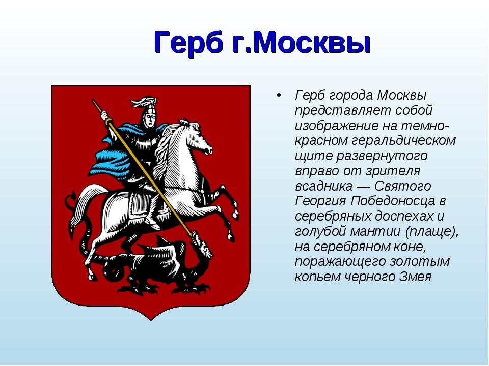 Герб г.Москвы Герб города Москвы представляет собой изображение на темно-крас...