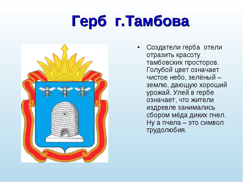 Герб г.Тамбова Создатели герба отели отразить красоту тамбовских просторов. Г...