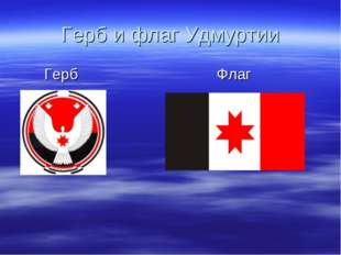 Герб и флаг Удмуртии Герб Флаг