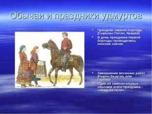 Обычаи и праздники удмуртов Праздник первой борозды (Гырыны Потон, Акашка) В