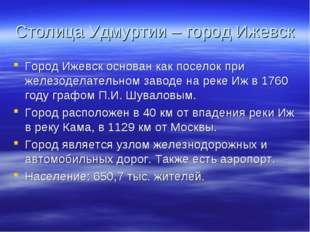 Столица Удмуртии – город Ижевск Город Ижевск основан как поселок при железоде