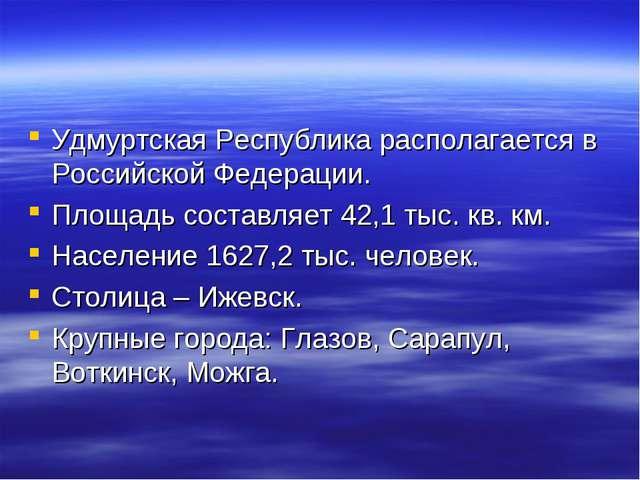 Удмуртская Республика располагается в Российской Федерации. Площадь составляе...