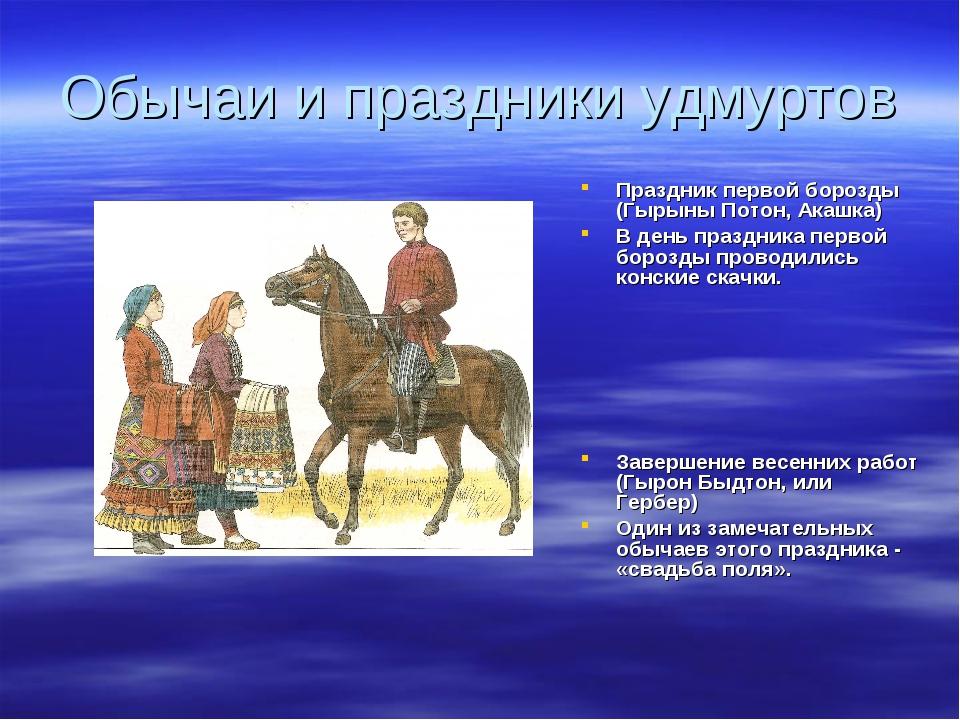 Обычаи и праздники удмуртов Праздник первой борозды (Гырыны Потон, Акашка) В...