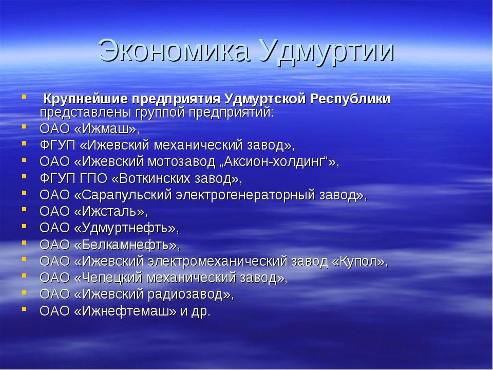 Экономика Удмуртии Крупнейшие предприятия Удмуртской Республики представлены...