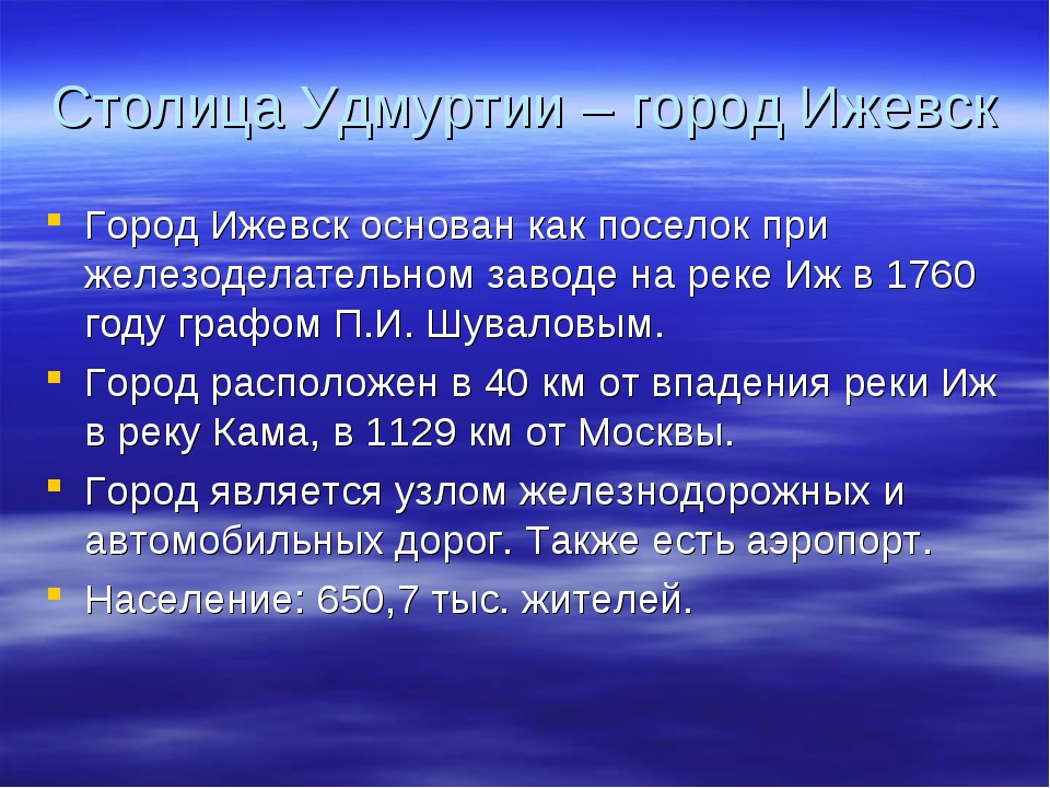 Столица Удмуртии – город Ижевск Город Ижевск основан как поселок при железоде...