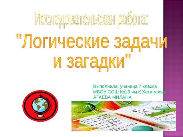 Выполнила: ученица 7 класса МБОУ СОШ №13 им.К.Хетагурова АГАЕВА МИЛАНА