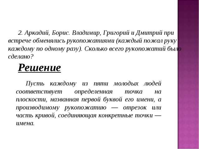2. Аркадий, Борис. Владимир, Григорий и Дмитрий при встрече обменялись рукоп...