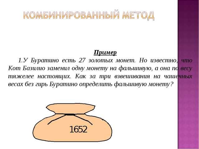 Пример 1.У Буратино есть 27 золотых монет. Но известно, что Кот Базилио замен...