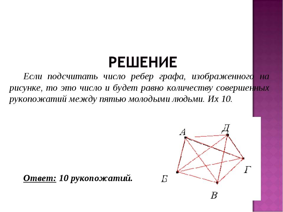 Если подсчитать число ребер графа, изображенного на рисунке, то это число и б...