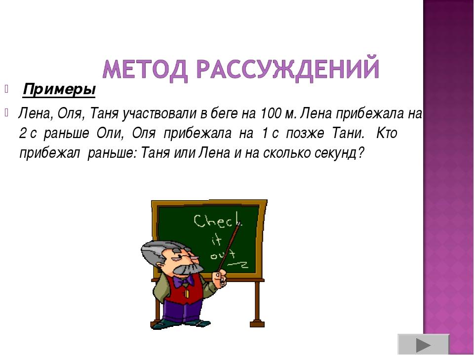 Примеры Лена, Оля, Таня участвовали в беге на 100 м. Лена прибежала на 2 с р...