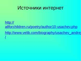 Источники интернет http://allforchildren.ru/poetry/author10-usachev.php http: