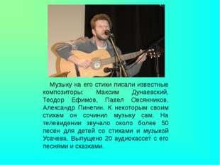 Музыку на его стихи писали известные композиторы: Максим Дунаевский, Теодор Е