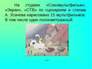 Мультфильм Умная собачка Соня На студиях «Союзмультфильм», «Экран», «СТВ» по