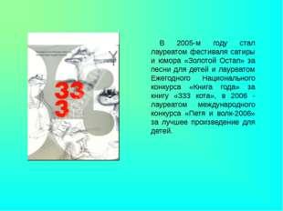 В 2005-м году стал лауреатом фестиваля сатиры и юмора «Золотой Остап» за песн