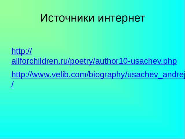 Источники интернет http://allforchildren.ru/poetry/author10-usachev.php http:...