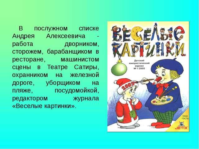 В послужном списке Андрея Алексеевича - работа дворником, сторожем, барабанщи...