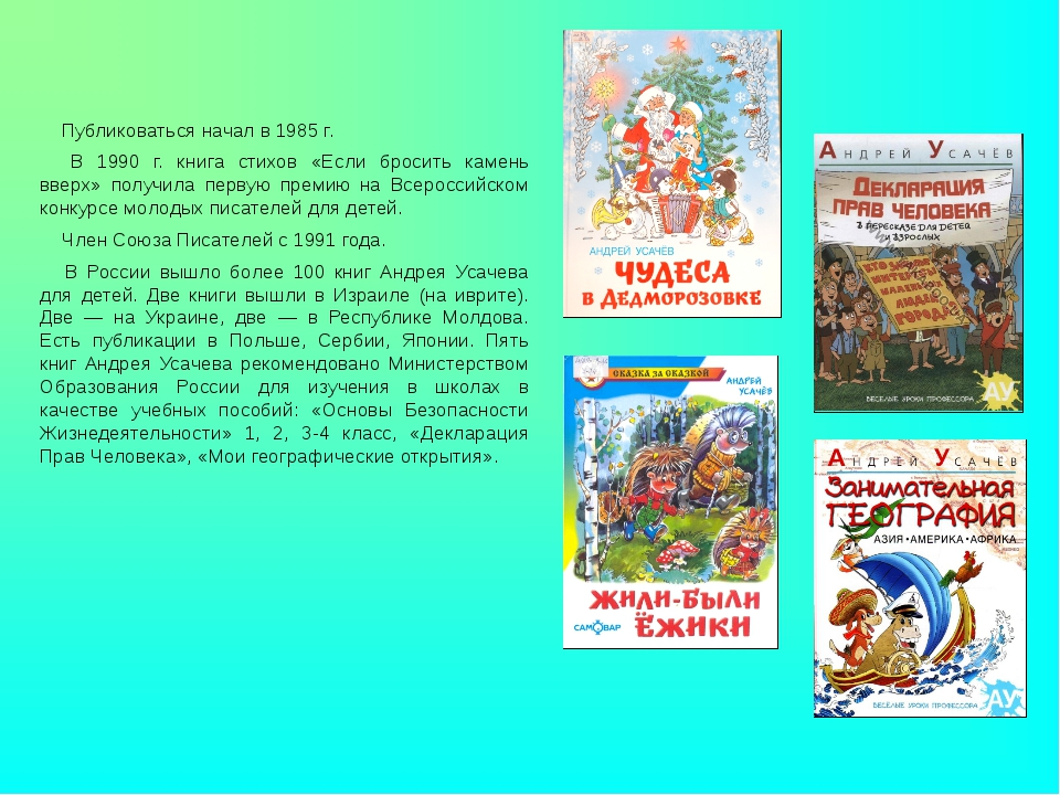 Публиковаться начал в 1985 г. В 1990 г. книга стихов «Если бросить камень вв...