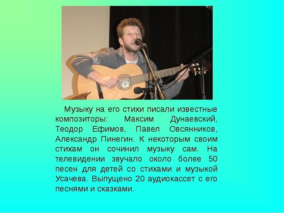 Музыку на его стихи писали известные композиторы: Максим Дунаевский, Теодор Е...