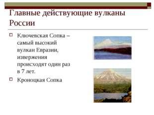 Главные действующие вулканы России Ключевская Сопка – самый высокий вулкан Ев