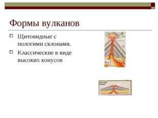 Формы вулканов Щитовидные с пологими склонами. Классические в виде высоких ко