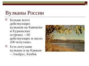 Вулканы России Больше всего действующих вулканов на Камчатке и Курильских ост