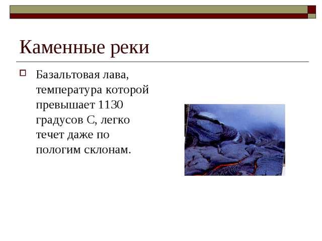 Каменные реки Базальтовая лава, температура которой превышает 1130 градусов С...