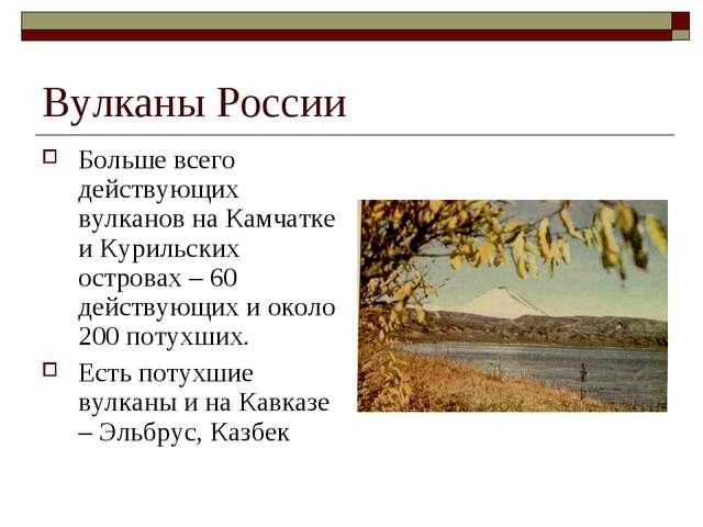 Вулканы России Больше всего действующих вулканов на Камчатке и Курильских ост...