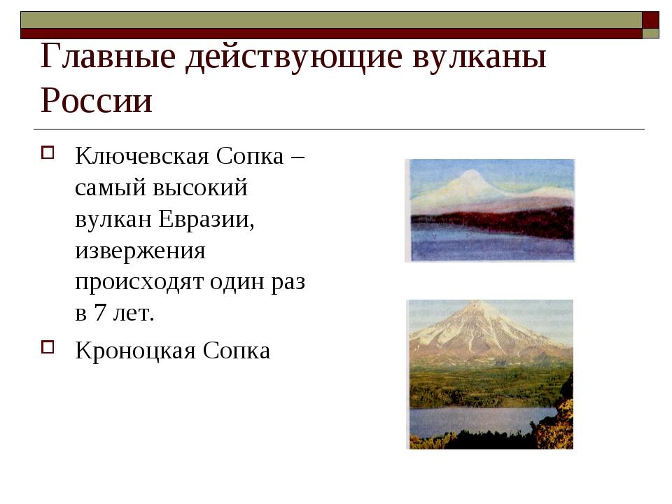 Главные действующие вулканы России Ключевская Сопка – самый высокий вулкан Ев...