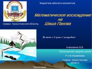 Алексеенко В.В. Пролетарская средняя школа Р-н М.Жумабаева Северо- Казахстанс